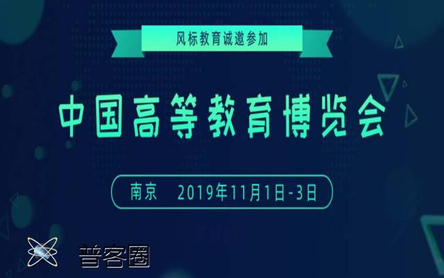 中国高等教育博览会(2019·秋)参观指南