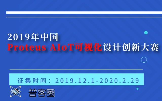 2019年中国Proteus AIoT可视化设计创新大赛报名